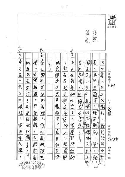 98W4403施敏媛 (2).jpg