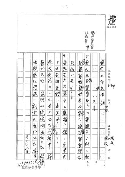 98W4403施敏媛 (3).jpg