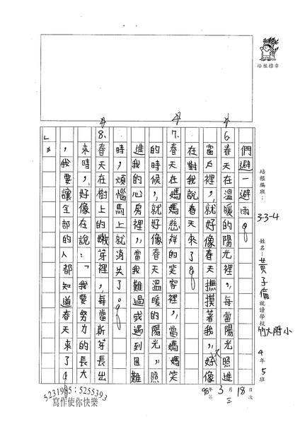 98W4403黃子倫 (2).jpg