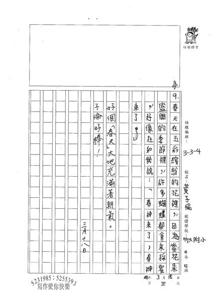 98W4403黃子倫 (3).jpg