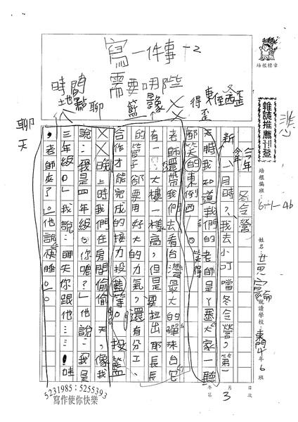 98W4403黃宣綸 (1).jpg