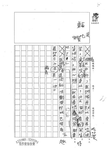 98W4403黃宣綸 (2).jpg