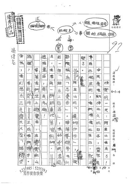 98W4404王立潔 (1).jpg