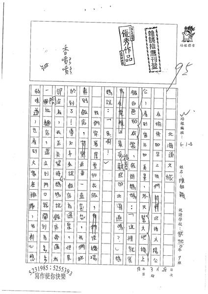 98W4404陳妍穎 (1).jpg