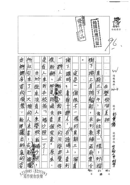 98W4404彭薰儀 (1).jpg