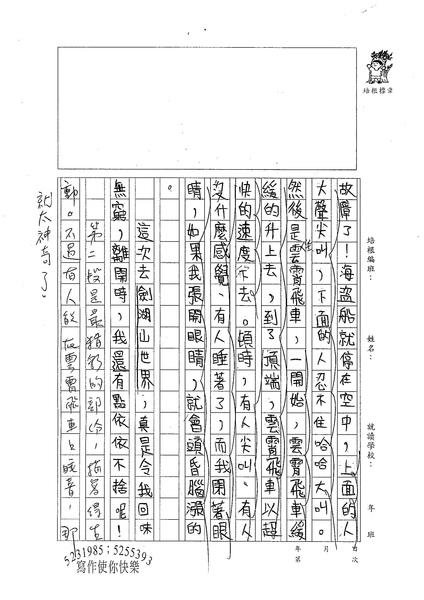 98W4404葉震鳴 (2).jpg