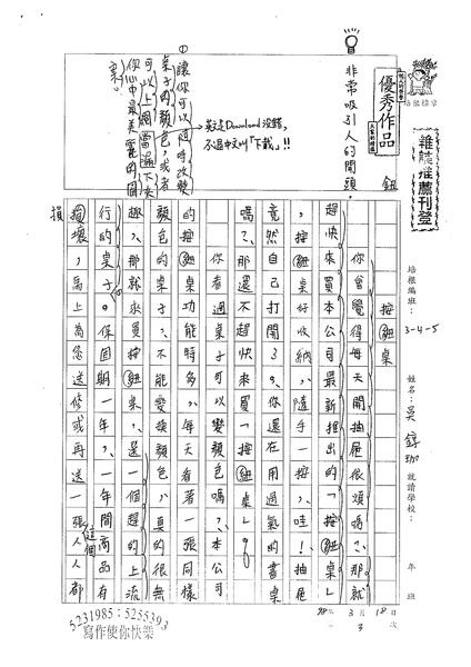 98W5403吳錞珈 (1).jpg