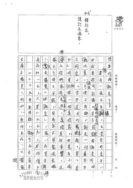 98W5403吳錞珈 (2).jpg