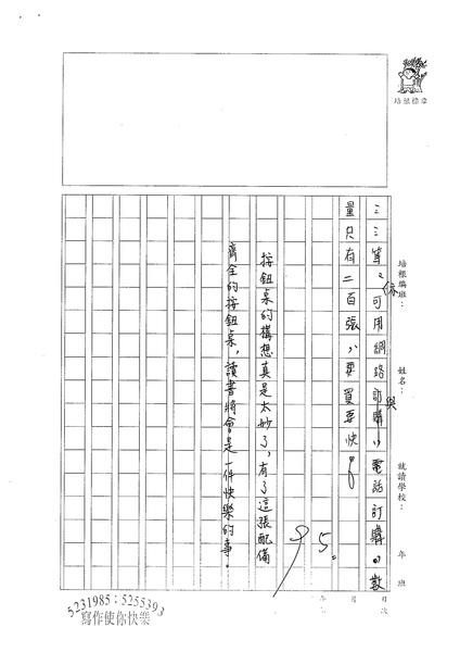 98W5403吳錞珈 (3).jpg