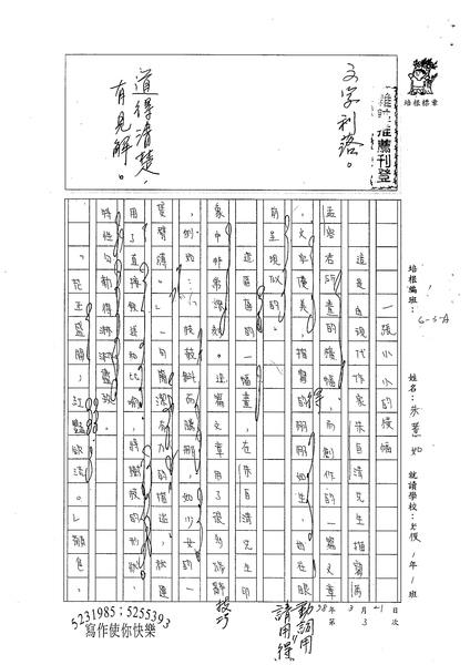 98WA403朱薏如 (1).jpg