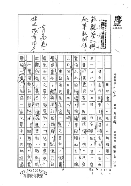 98WA403姜芊瑜 (1).jpg