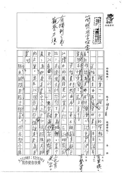 98WA403陳昌逸 (1).jpg
