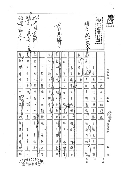 98WA403蕭語萱 (1).jpg