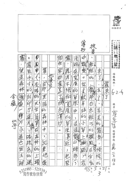 98WG403羅嵩清 (1).jpg