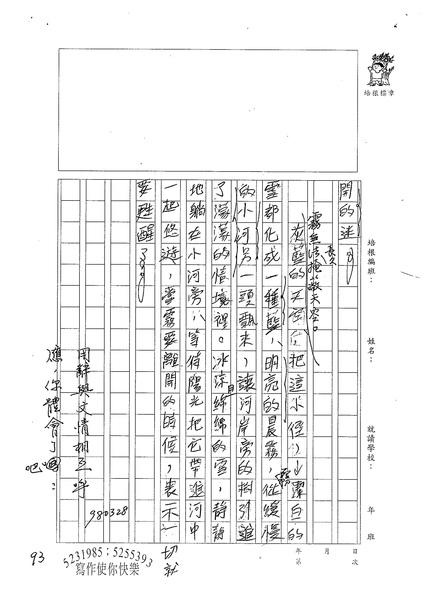 98WG403羅嵩清 (2).jpg