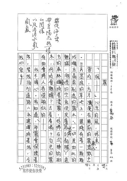 98WG403黃郁庭 (1).jpg