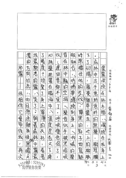 98WG403黃郁庭 (2).jpg