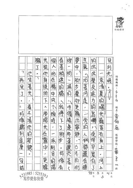 98WG403黃郁庭 (3).jpg