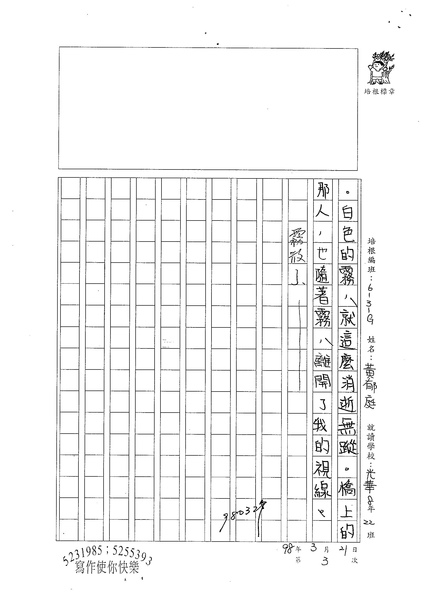 98WG403黃郁庭 (4).jpg