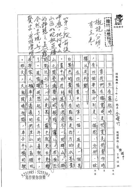 98WG403李曜竹 (1).jpg