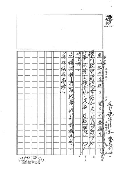 98WG403李曜竹 (3).jpg