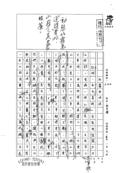 98WG403林杏儒 (1).jpg