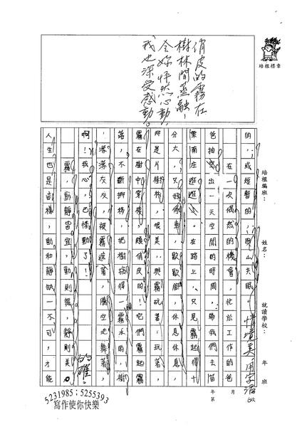98WG403林杏儒 (2).jpg