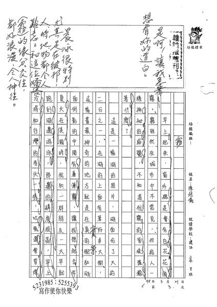 98WG403陳冠儀 (1).jpg