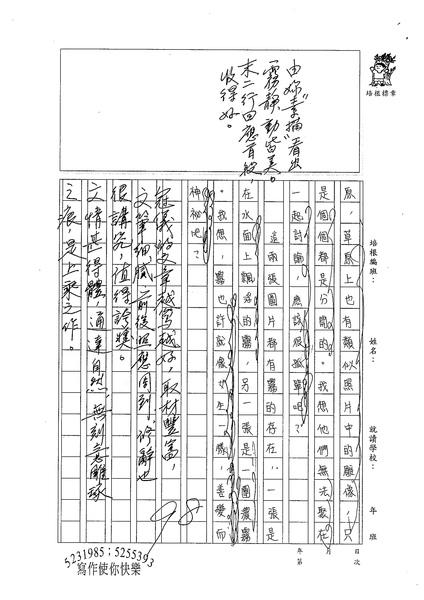 98WG403陳冠儀 (3).jpg