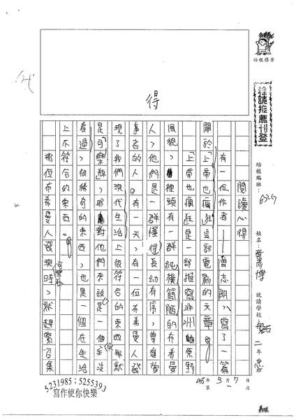 98WG401黃彥博 (1).jpg