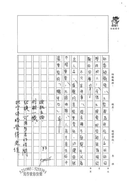 98WG402傅紹捷 (3).jpg