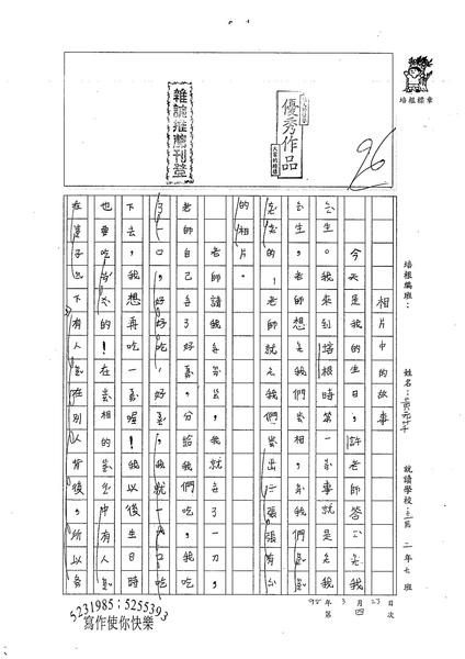 W2404 黃元芊 (1).jpg