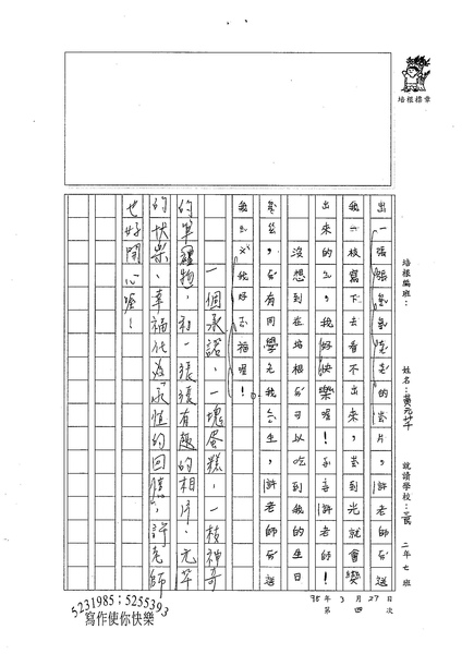 W2404 黃元芊 (2).jpg
