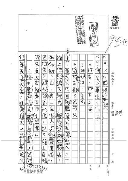 W3404李安得 (1).jpg