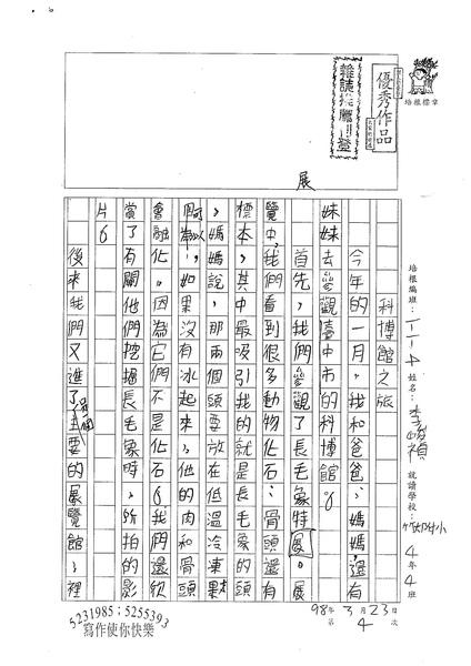 W4404 李峻禎 (1).jpg