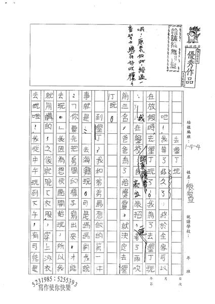 W4404 殷愛宜 (1).jpg