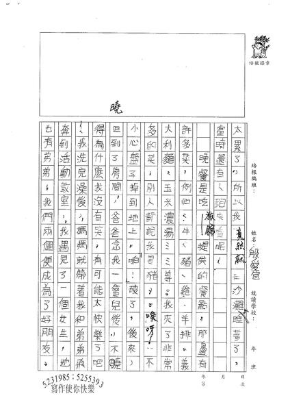 W4404 殷愛宜 (2).jpg
