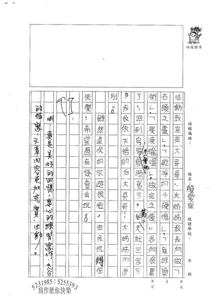 W4404 殷愛宜 (3).jpg