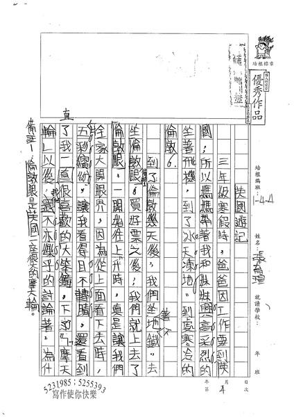 W4404 張育瑄 (1).jpg