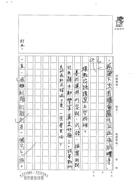 W4404 張育瑄 (3).jpg