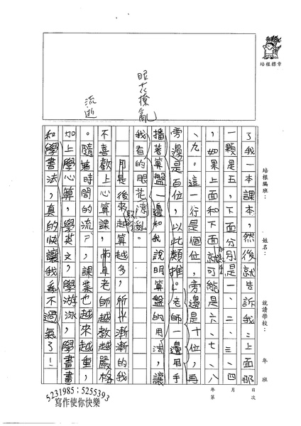 99W5302莊育涵 (2).jpg