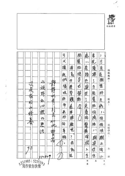 99WA107劉鎮維 (3).jpg