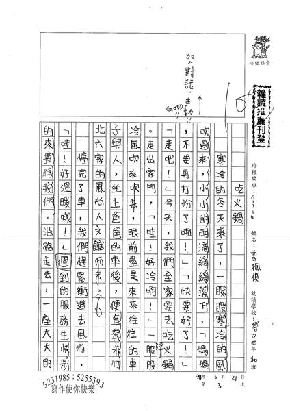 W4403 曾楓棋 (1).jpg