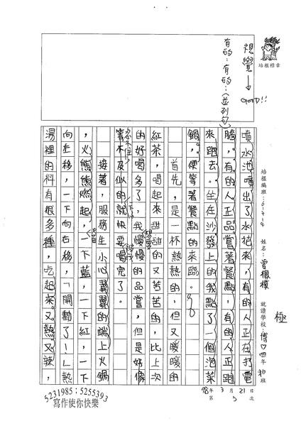 W4403 曾楓棋 (2).jpg