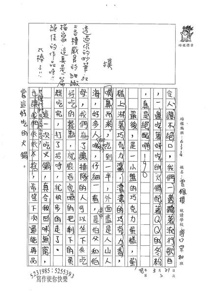 W4403 曾楓棋 (3).jpg