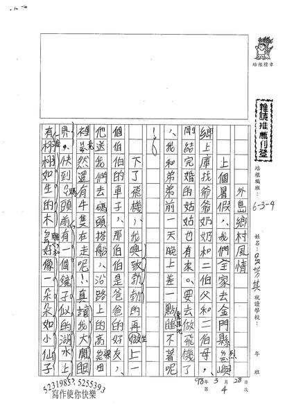 W4404 吳芳其 (1).jpg