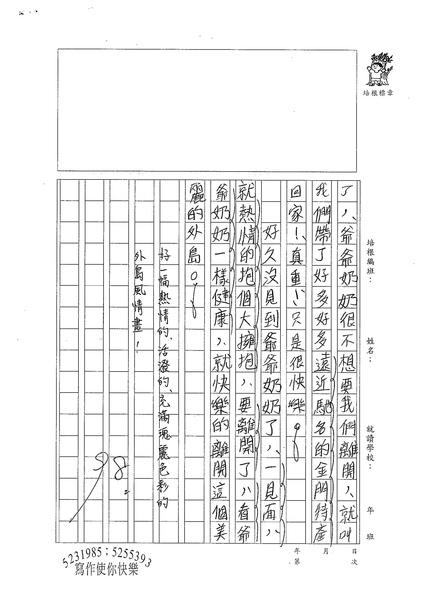 W4404 吳芳其 (3).jpg