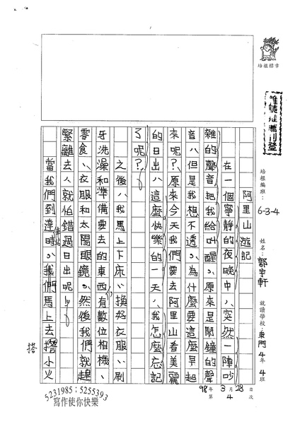 W4404 郭宇軒 (1).jpg