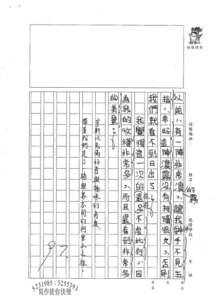W4404 郭宇軒 (3).jpg