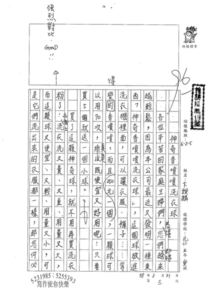 W5403 卞靉麟 (1).jpg